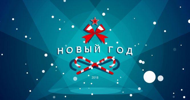 График работы ломбардов в новогодние праздники 2018