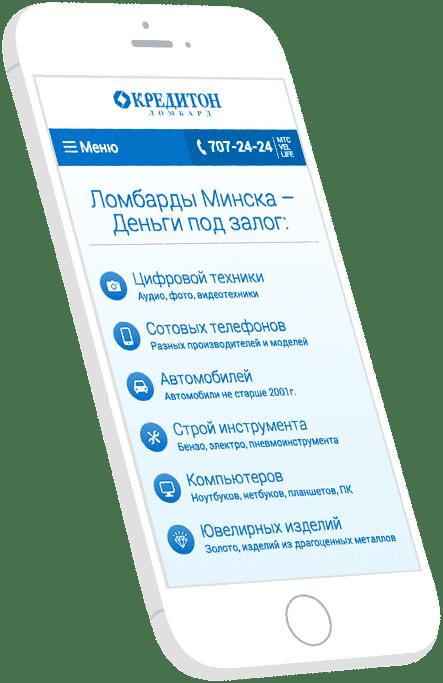 Сеть ломбардов в Минске «Кредитон» — Оценка залога Online 2bb8d5dd213