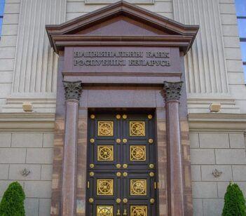 Национальный банка РБ