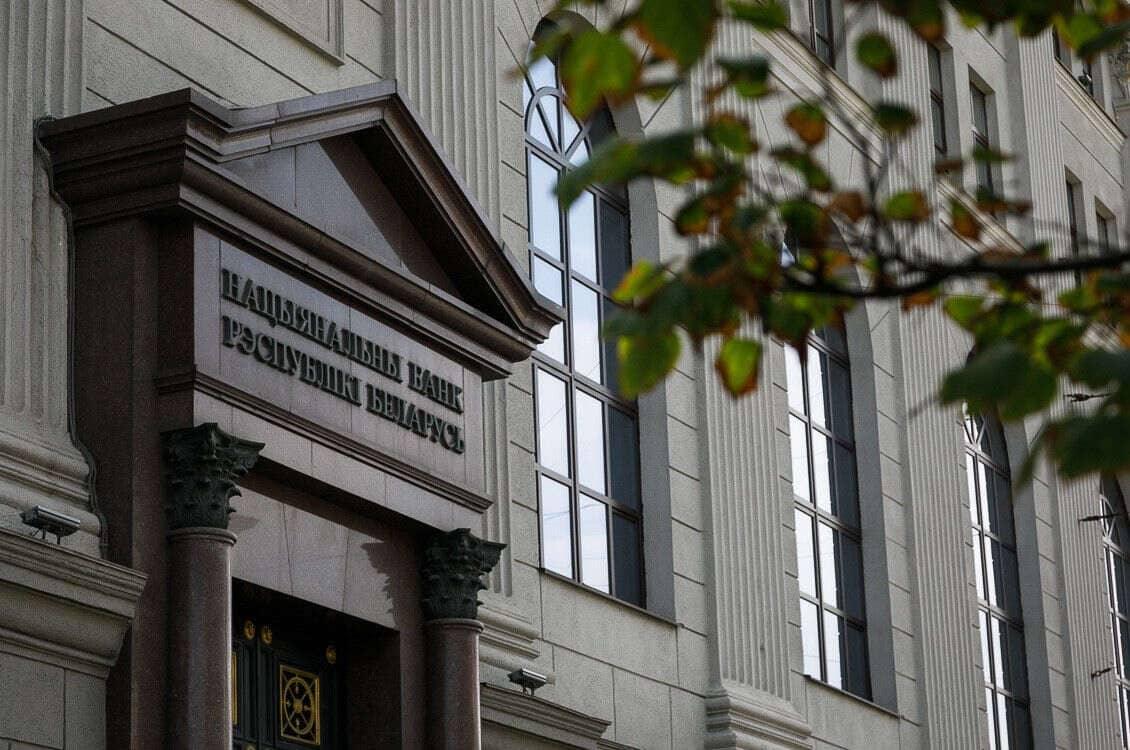 Национальный банка