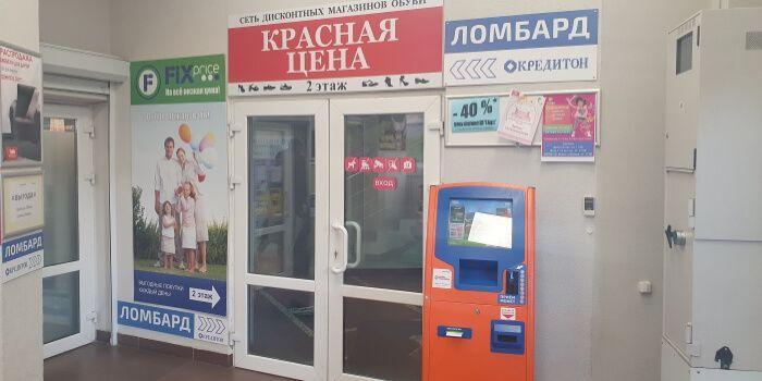 Ломбард Кредитон на Сухаревской