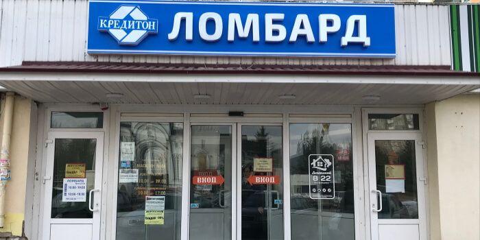 Ломбард Кредитон в Молодечно