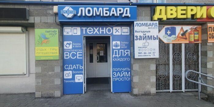 Ломбард на Лещинского и Матусевича