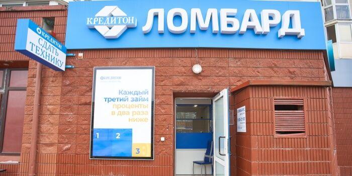 Ломбард Кредитон КГ