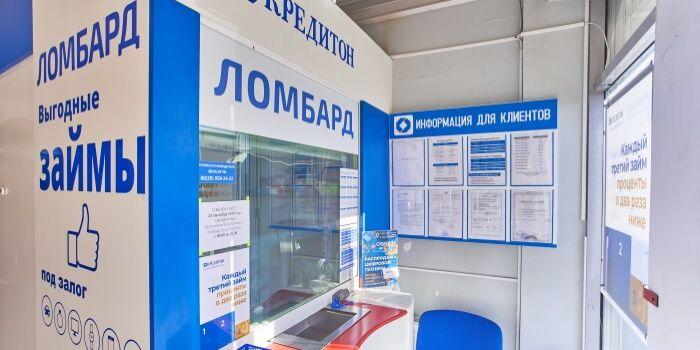 Ломбард Кредитон на Руссиянова