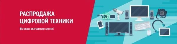 Распродажа цифровой техники ТЕХНОСЕКОНД