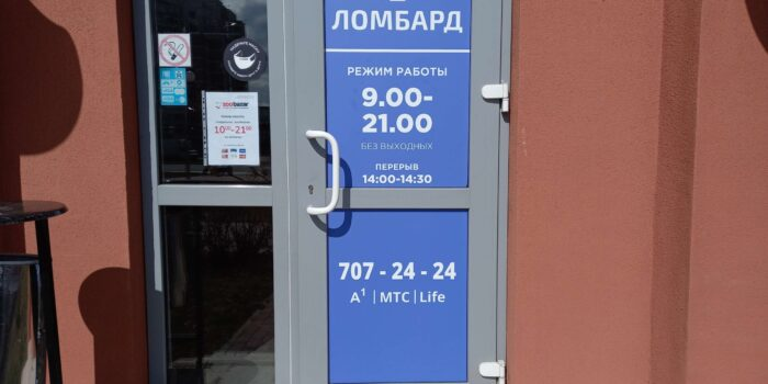 Кредитон на Притыцкого