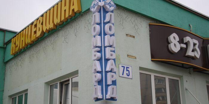Ломбарде Кредитон на Матусевича 75