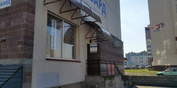 Ломбарде Кредитон на Скрипникова 1