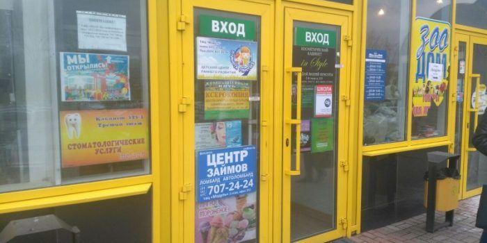 Ломбарде Кредитон на ул. Великий Гостинец