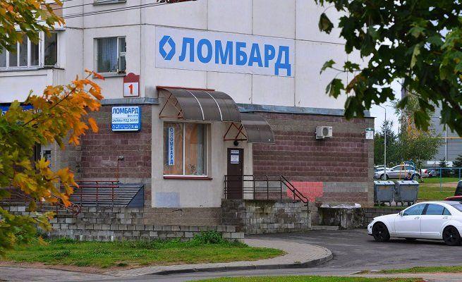 Сеть ломбардов в Минске «Кредитон» — Оценка залога Online 39128e348c6