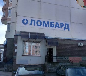 novyj-lombard-v-suxarevo
