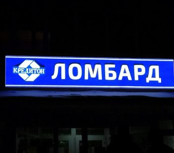 ОТКРЫЛСЯ НОВЫЙ ЛОМБАРД В МОЛОДЕЧНО