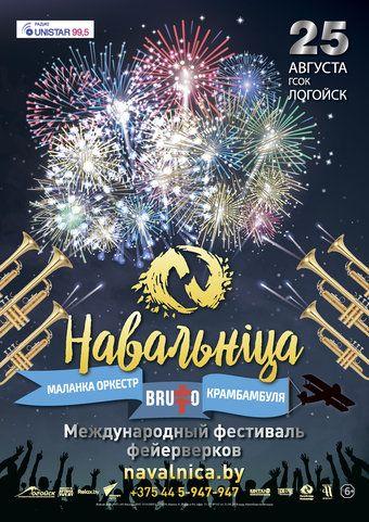 розыгрыш билетов на фестиваль навальница